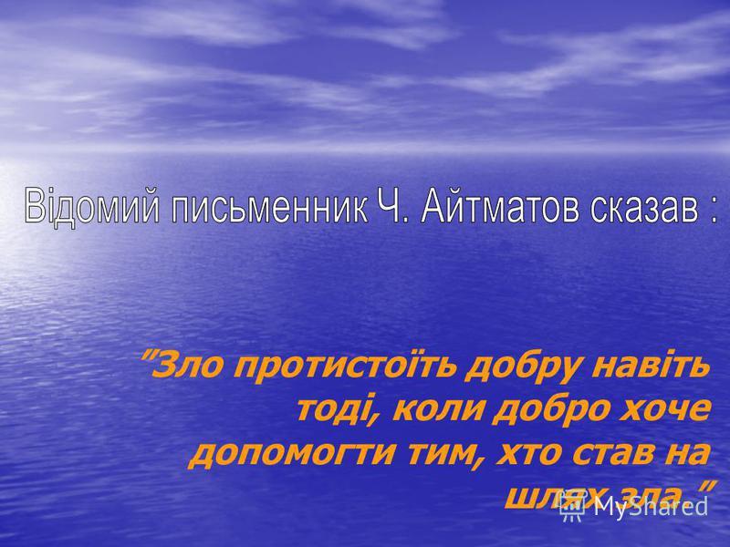 Зло протыстоїть добру навіть тоді, коли добро хочет допомогты тым, хто став на шлях зла.