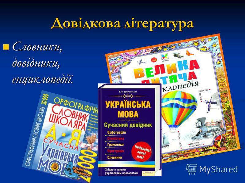 Довідкова література Словники, довідники, енциклопедії. Словники, довідники, енциклопедії.