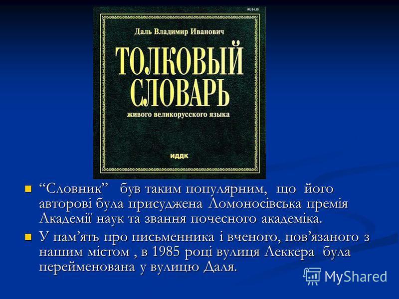Словник був таким популярным, що його авторові была присуждена Ломоносівська премія Академії наук та звания почетного академіка. Словник був таким популярным, що його авторові была присуждена Ломоносівська премія Академії наук та звания почетного ака