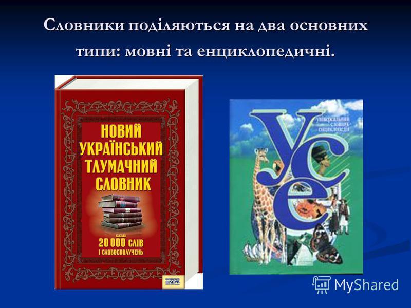 Словники поділяються на два основных типи: мовні та енциклопедичні.