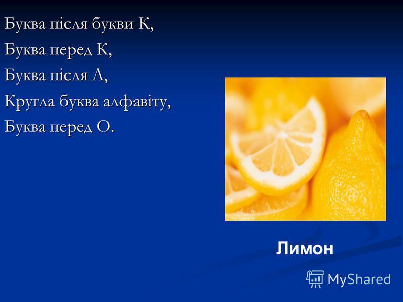 Буква після буквы К, Буква перед К, Буква після Л, Кругла буква алфавіту, Буква перед О. Лимон