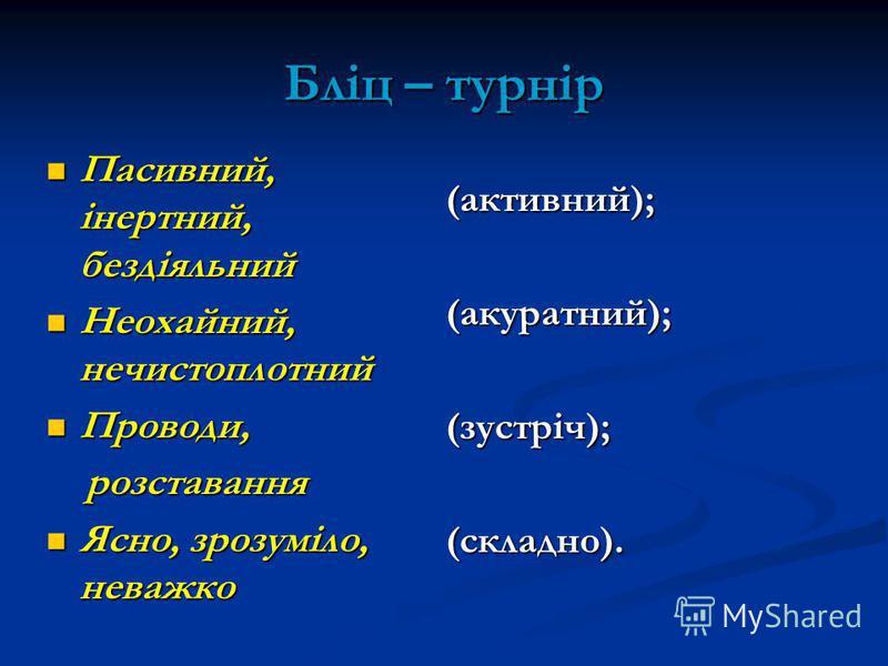 Бліц – турнір Пасивний, інертний, бездіяльний Пасивний, інертний, бездіяльний Неохайний, нечистоплотный Неохайний, нечистоплотный Проводи, Проводи, розставання розставання Ясно, зрозуміло, неважно Ясно, зрозуміло, неважно (активный); (акуратний); (зу