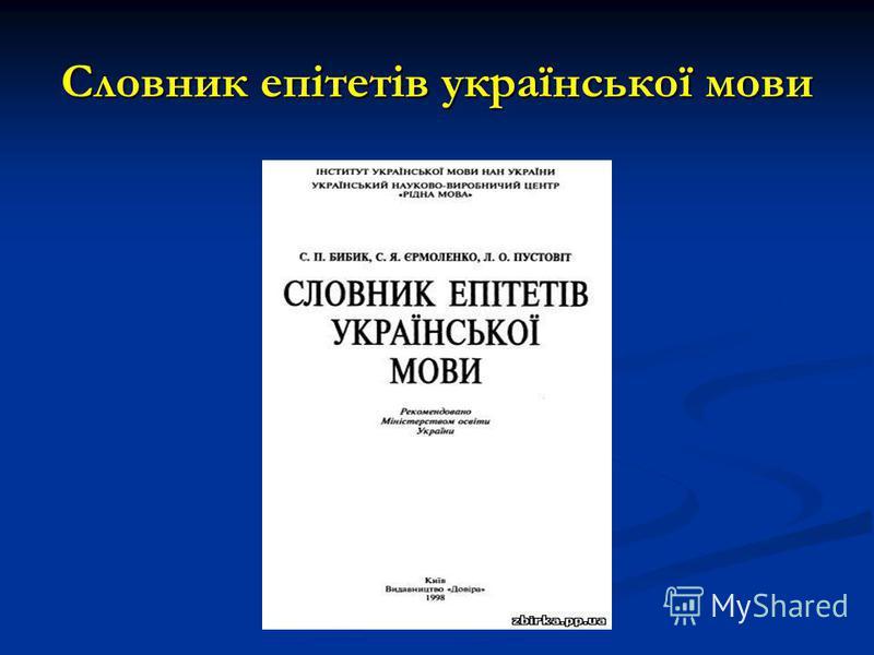 Словник епітетів української мови