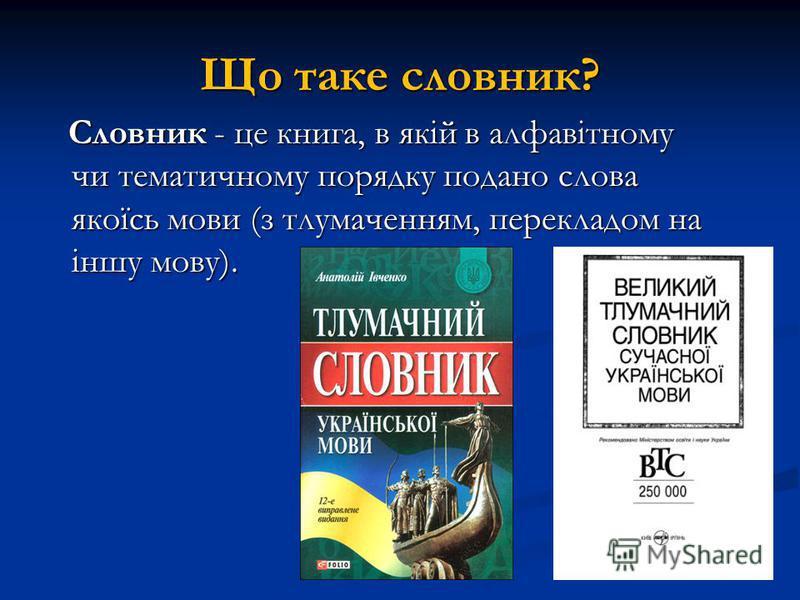 Що таке слотвник? Словник - це книга, в якій в алфавітному чи тематичному порядку подано слотва якоїсь мови (з тлумаченням, перекладом на іншу мову). Словник - це книга, в якій в алфавітному чи тематичному порядку подано слотва якоїсь мови (з тлумаче
