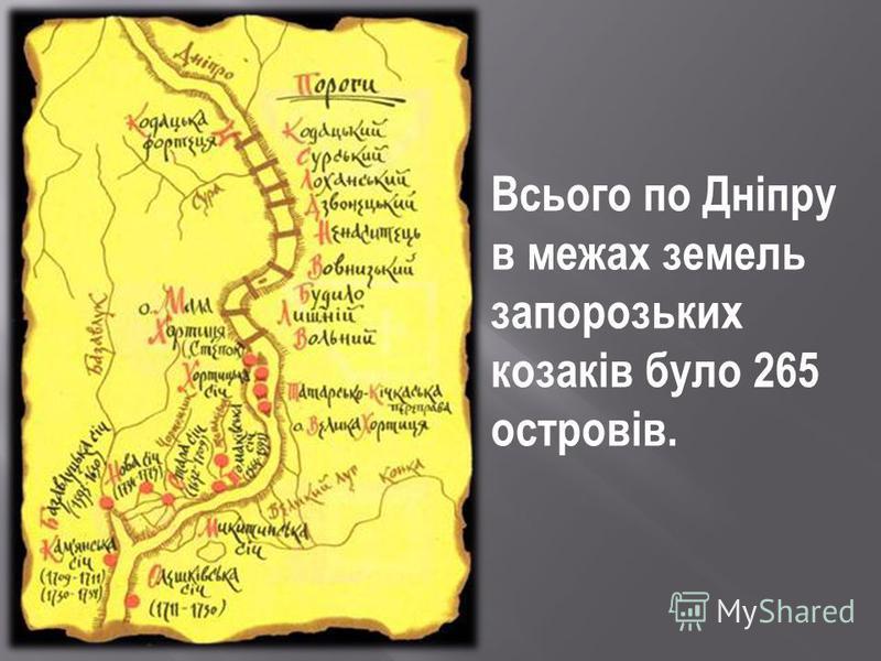 Слово «козак» походить від татарського слова «кайзак», що означає вільний чоловік, безстрашний воїн