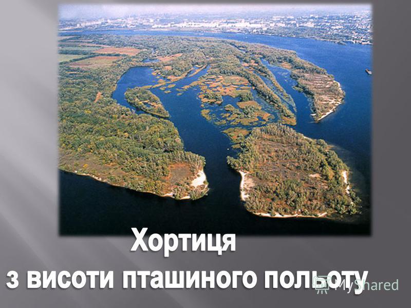 Всього по Дніпру в межах земель запорозьких козаків было 265 островів.