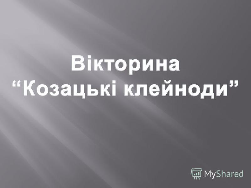 Козак не боїться ні хмари,... Де козак, там і … Степ та воля – козацька … Козак – слабкому захисник, цінити … Козак з біди не … Ми з такого роду, що любимо … Чоловік без волі, що кінь на … Добре братство краще за … ні грому. слава. доля. побратимство