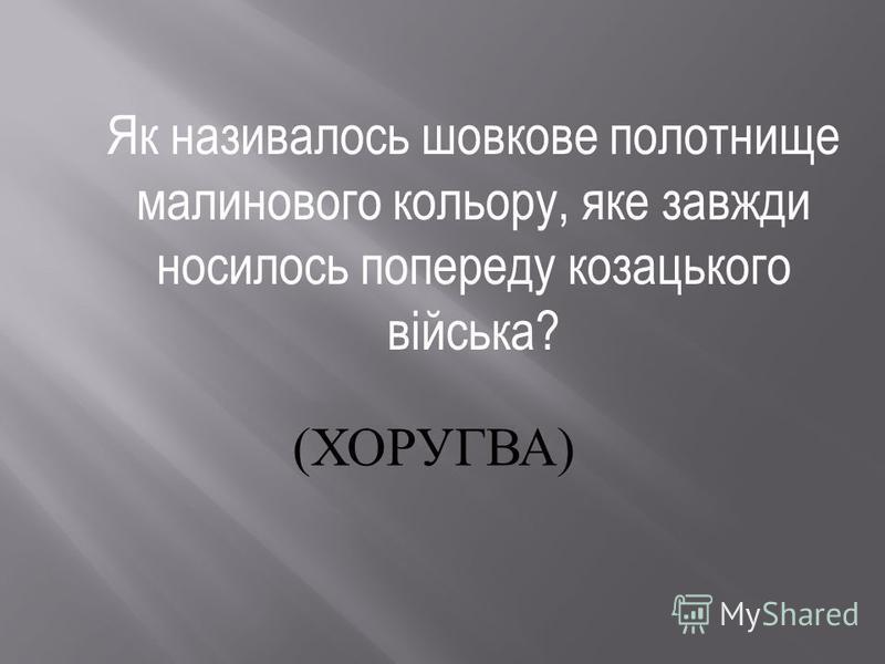 Який символ влади був у кошевого атамана Запорозької Січі? (БУЛАВА)