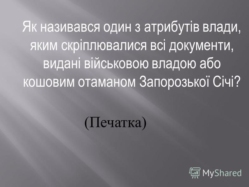 Як называлось шовкове полотнище малинового кольору, яке завжди носилось попереду козацького війська? ( ХОРУГВА )