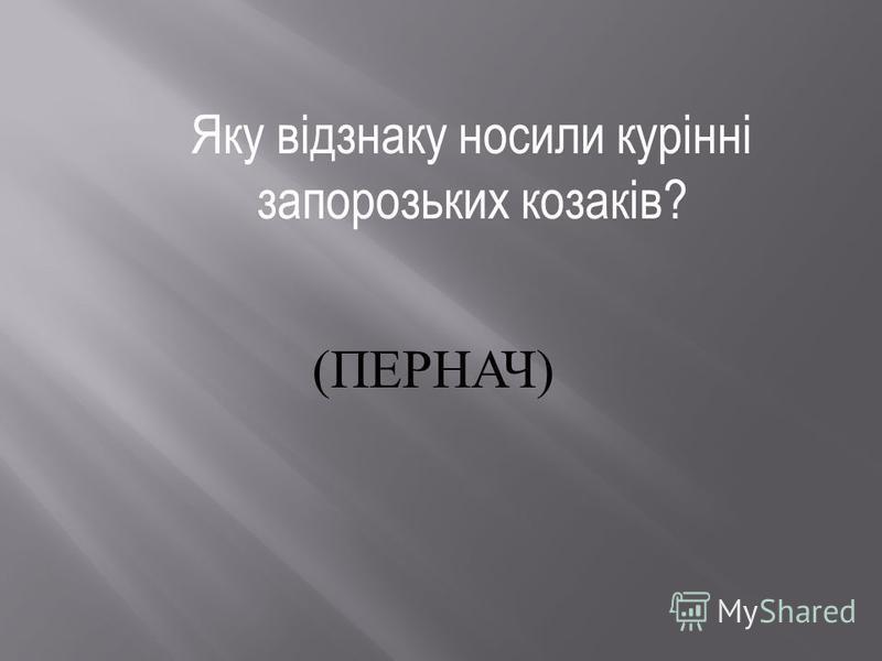 В якому місці зберігалися всі військові клейноды, крім грамот, на Запорозькій Січі? ( ЦЕРКВА )