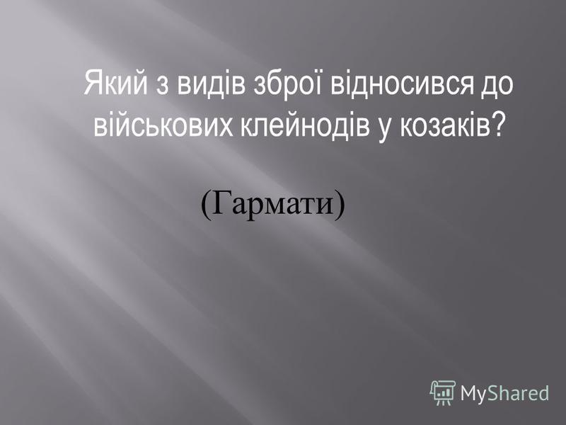 Який з атрибутів застосовувався для скликань козаків на військову Раду у Запорозькій Січі? ( ЛИТАВРИ )