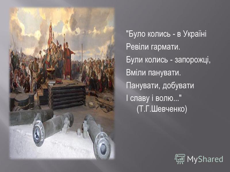Так ось вона Січ! Ось вона те гніздо, звідки вилітають усі ті горді й дужі, як леви! Ось звідки розливається воля й козацтво на всю Україну! (М. В. Гоголь Тарас Бульба )