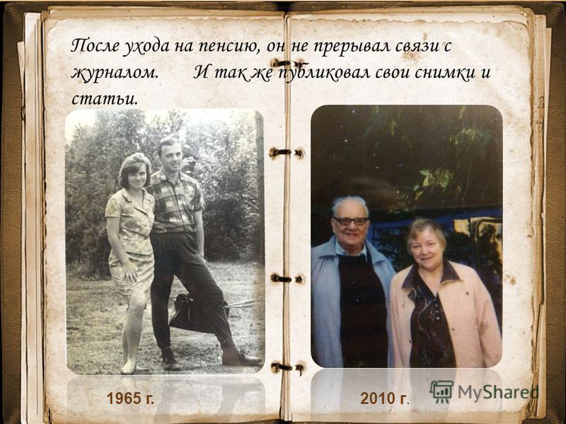 После ухода на пенсию, он не прерывал связи с журналом. И так же публиковал свои снимки и статьи. 2010 г. 1965 г.