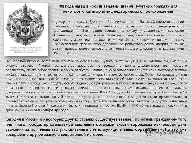 182 года назад в России введены звания Почетных граждан для некоторых категорий лиц недворянского происхождения (29 марта) 10 апреля 1832 года в России был принят Закон «О введении званий Почетных граждан» для некоторых категорий лиц недворянского пр