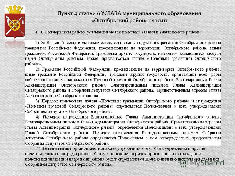 Пункт 4 статьи 6 УСТАВА муниципального образования «Октябрьский район» гласит: