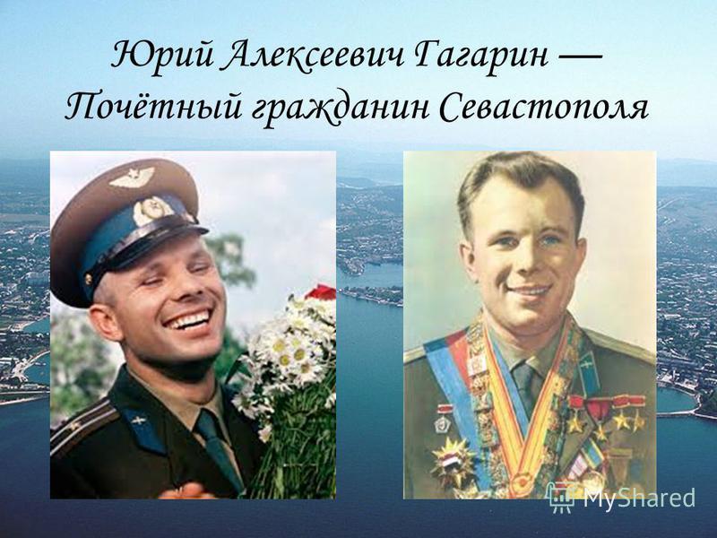 Юрий Алексеевич Гагарин Почётный гражданин Севастополя