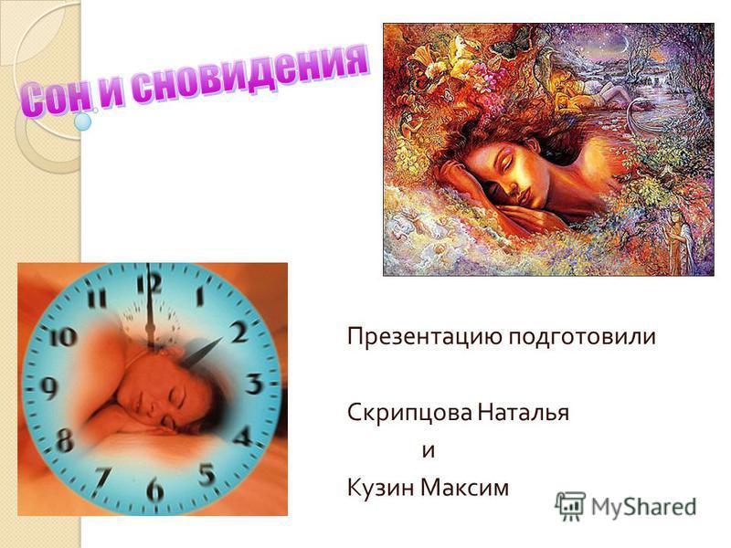 Презентацию подготовили Скрипцова Наталья и Кузин Максим