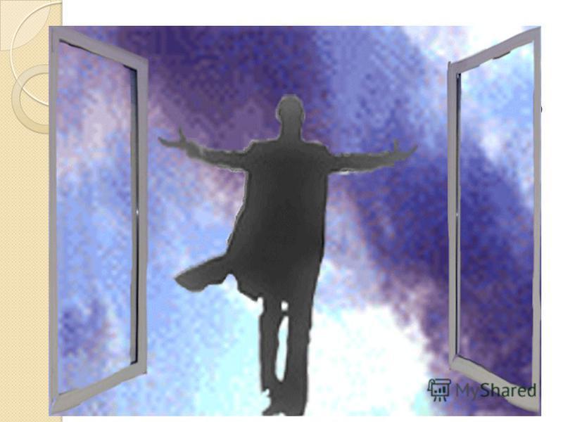 В снах отражаются наши чувства. Часто снится то, чего мы очень хотим, или, чего мы опасаемся. Это и дает нам повод судить о том, что сны сбываются, что они « вещие ».