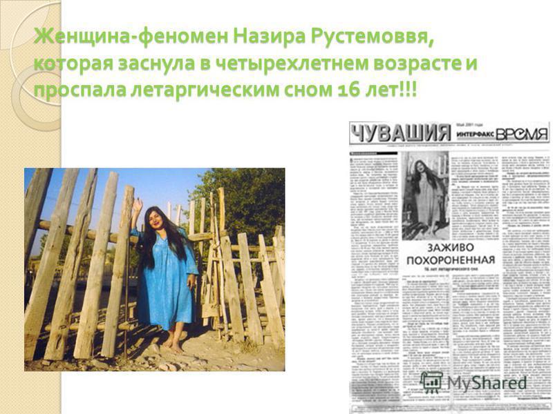 Женщина - феномен Назира Рустемоввя, которая заснула в четырехлетнем возрасте и проспала летаргическим сном 16 лет !!!