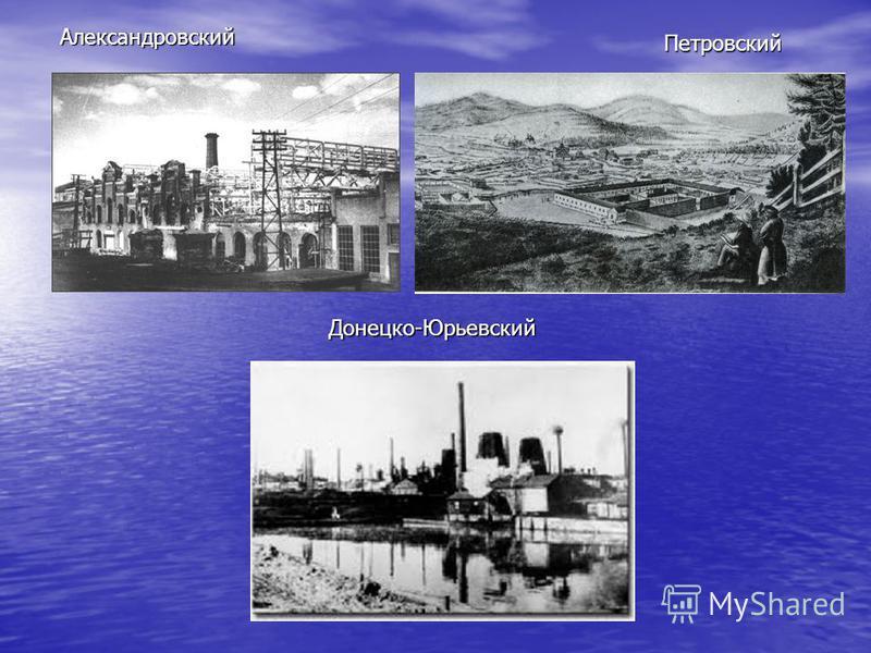 Александровский Петровский Донецко-Юрьевский