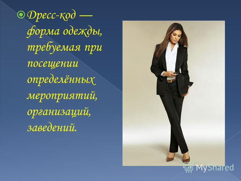 Дресс-код форма одежды, требуемая при посещении определённых мероприятий, организаций, заведений.