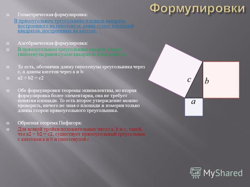 Несколько больше известно о теореме Пифагора у вавилонян. В одном тексте, относимом ко времени Хаммурапи, то есть к 2000 году до н. э., приводится приближённое вычисление гипотенузы прямоугольного треугольника. Отсюда можно сделать вывод, что в Двуре