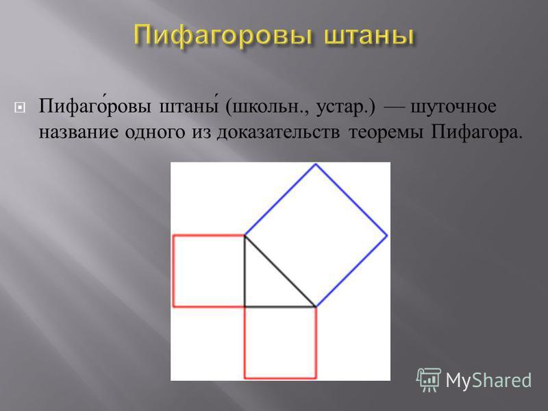Если построить подобные геометрические фигуры ( см. Евклидова геометрия ) на сторонах прямоугольного треугольника, тогда сумма двух меньших фигур будет равняться площади большей фигуры. Главная идея этого обобщения заключается в том, что площадь подо