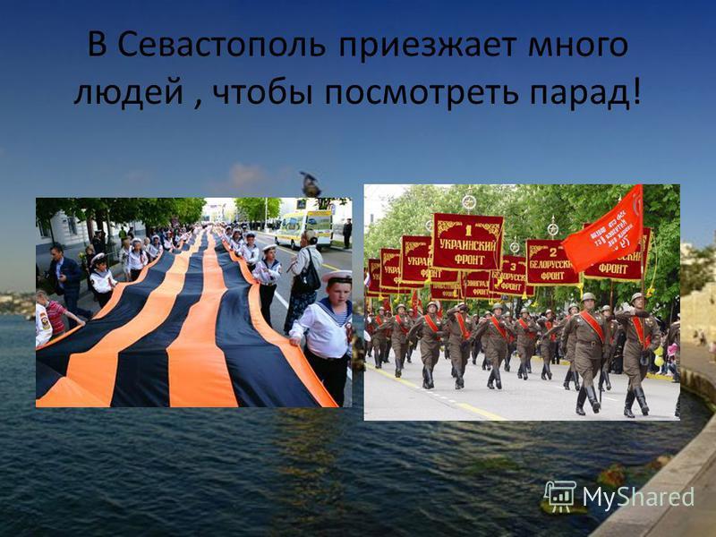 В Севастополь приезжает много людей, чтобы посмотреть парад!
