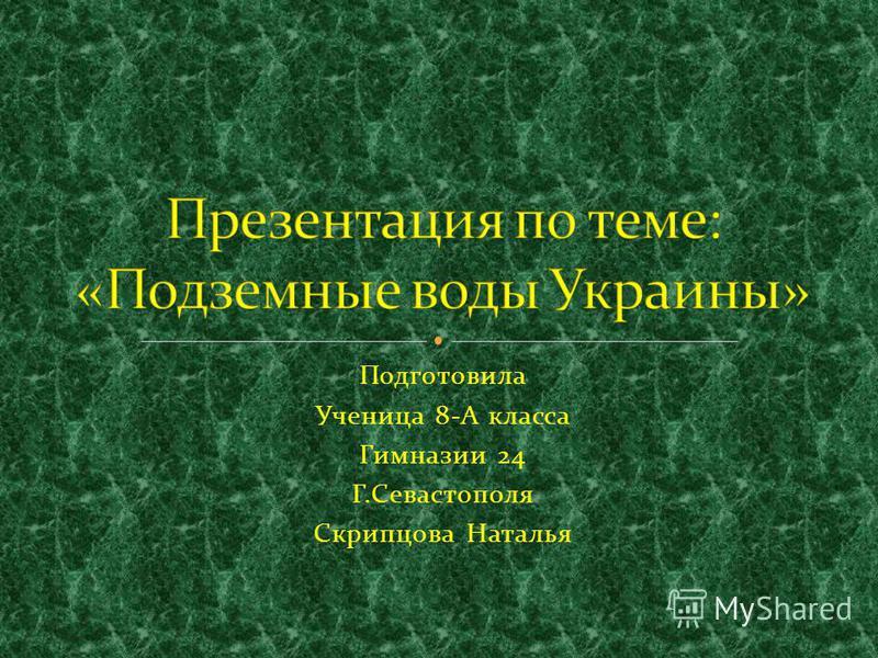 Подготовила Ученица 8-А класса Гимназии 24 Г.Севастополя Скрипцова Наталья