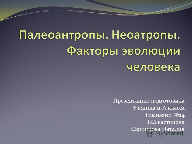Презентацию подготовила Ученица 11-А класса Гимназии 24 Г.Севастополя Скрипцова Наталия