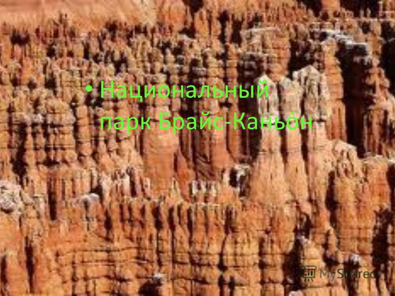 Национальный парк Брайс-Каньо́н