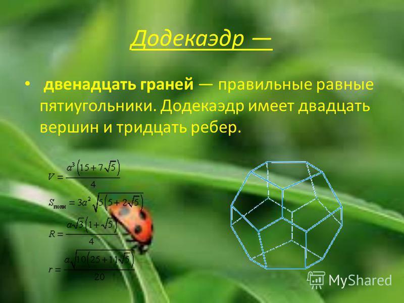Додекаэдр двенадцать граней правильные равные пятиугольники. Додекаэдр имеет двадцать вершин и тридцать ребер.