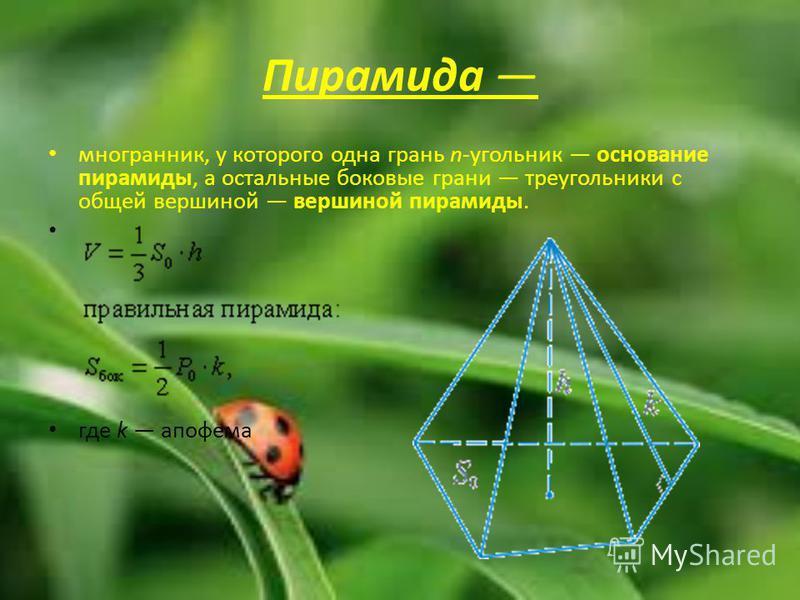 Пирамида многогранник, у которого одна грань n-угольник основание пирамиды, а остальные боковые грани треугольники с общей вершиной вершиной пирамиды. где k апофема