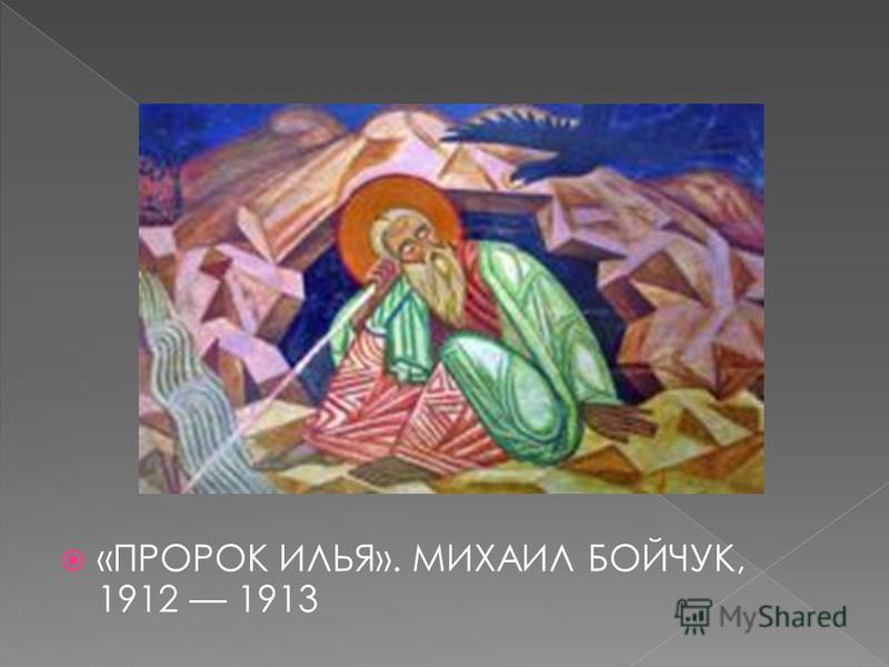 «ПРОРОК ИЛЬЯ». МИХАИЛ БОЙЧУК, 1912 1913