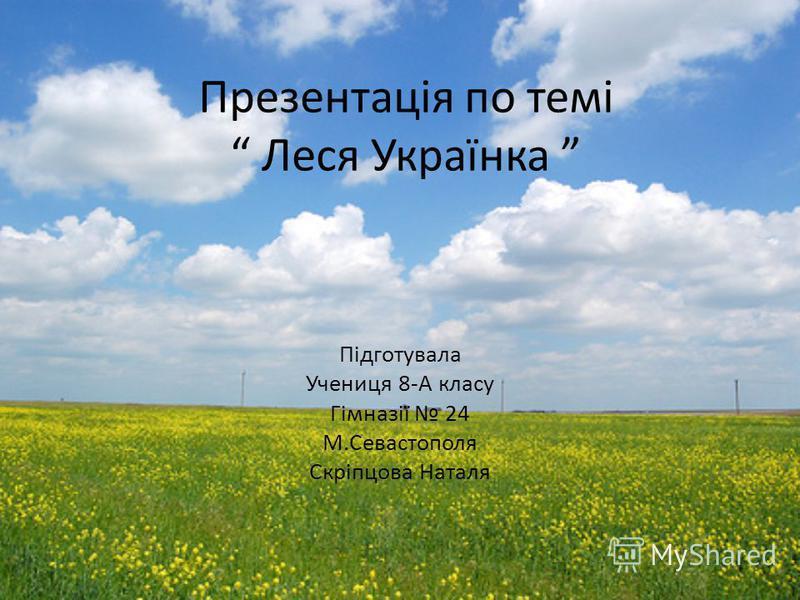 Презентація по темі Леся Українка Підготувала Учениця 8-А класу Гімназії 24 М.Севастополя Скріпцова Наталя