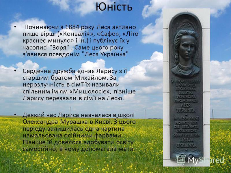 Юність Починаючи з 1884 року Леся активно пише вірші («Конвалія», «Сафо», «Літо краснеє минуло» і ін.) і публікує їх у часописі