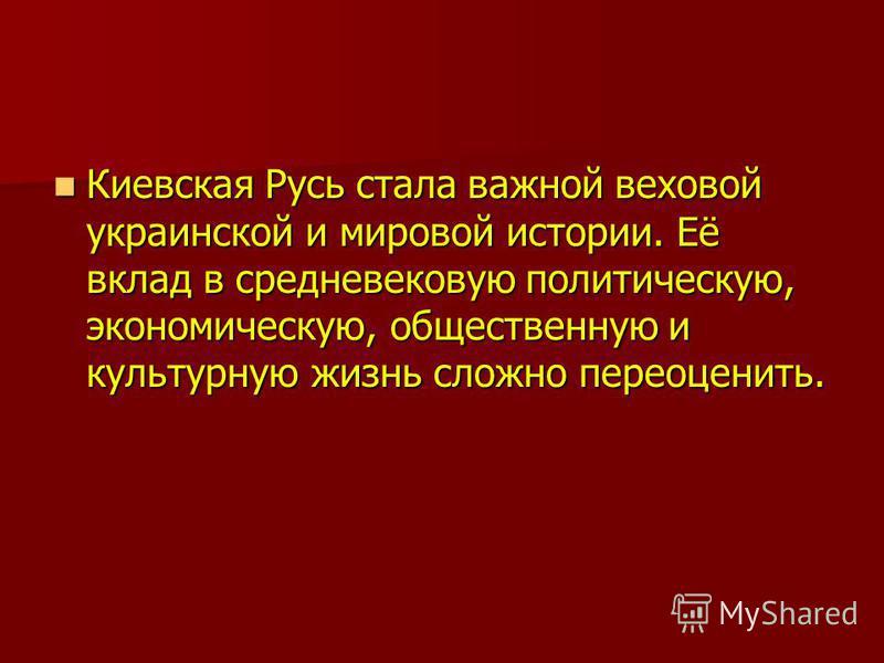 Киевская Русь стала важной верховой украинской и мировой истории. Её вклад в средневековую политическую, экономическую, общественную и культурную жизнь сложно переоценить. Киевская Русь стала важной верховой украинской и мировой истории. Её вклад в с