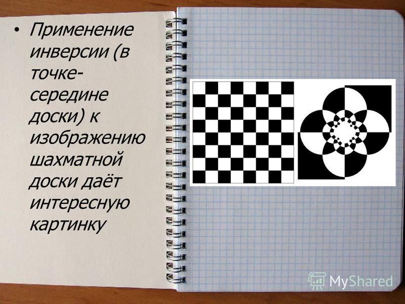 Применение инверсии (в точке- середине доски) к изображению шахматной доски даёт интересную картинку