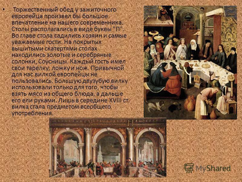 Торжественный обед у зажиточного европейца произвел бы большое впечатление на нашего современника. Столы располагались в виде буквы