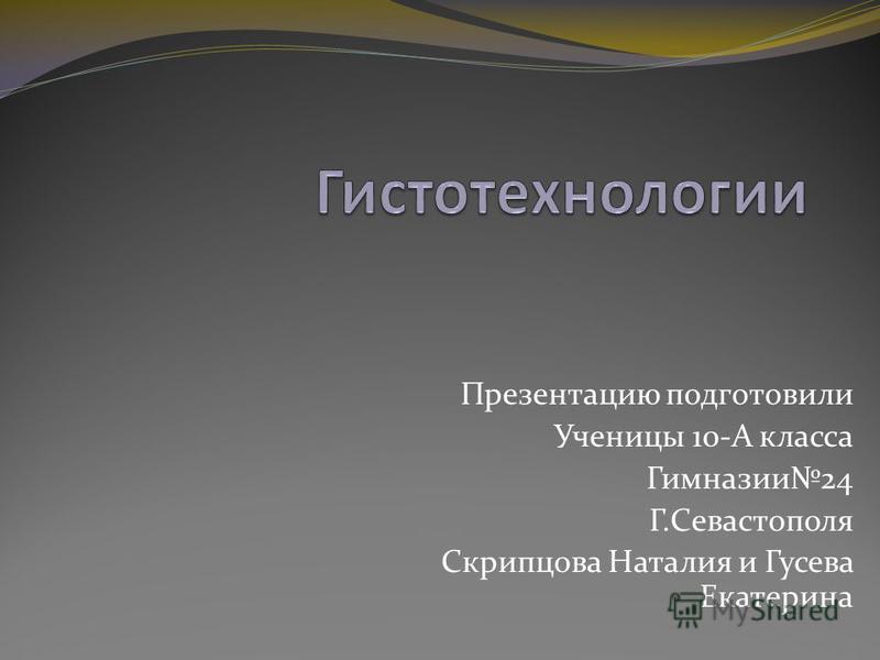 Презентацию подготовили Ученицы 10-А класса Гимназии 24 Г.Севастополя Скрипцова Наталия и Гусева Екатерина