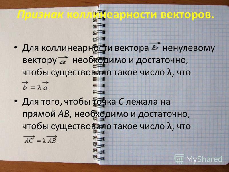 Признак коллинеарности векторов. Для коллинеарности вектора ненулевому вектору необходимо и достаточно, чтобы существовало такое число λ, что Для того, чтобы точка C лежала на прямой AB, необходимо и достаточно, чтобы существовало такое число λ, что