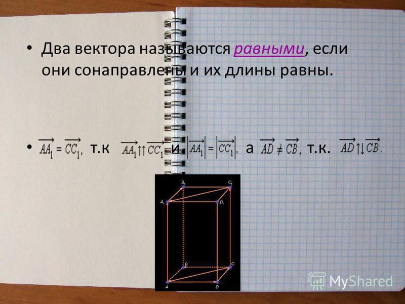 Два вектора называются равными, если они сонаправлены и их длины равны. т.к и а т.к.