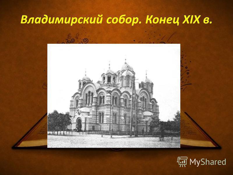 Владимирский собор. Конец XIX в.
