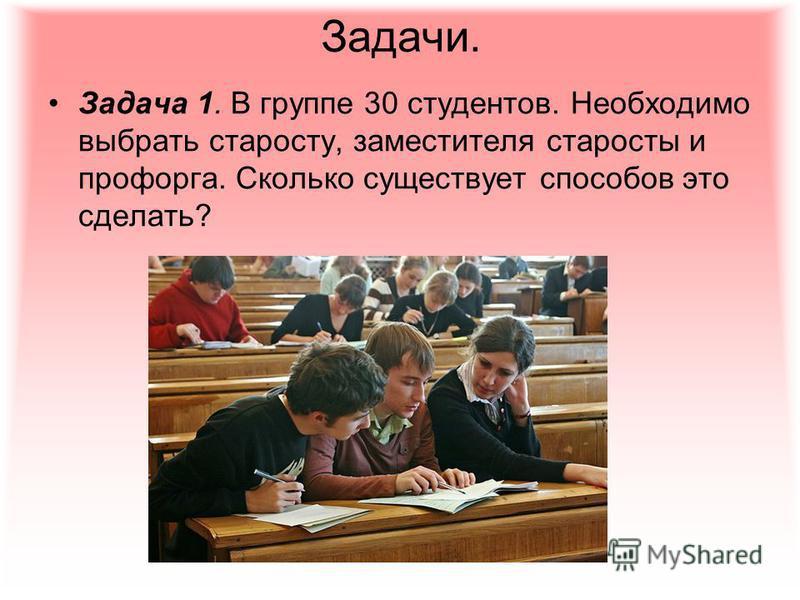 Задачи. Задача 1. В группе 30 студентов. Необходимо выбрать старосту, заместителя старосты и профорга. Сколько существует способов это сделать?