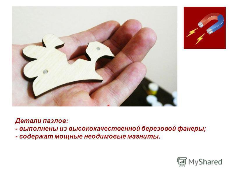 Детали пазлов: - выполнены из высококачественной березовой фанеры; - содержат мощные неодимовые магниты.