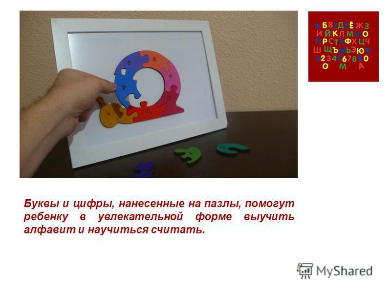 Буквы и цифры, нанесенные на пазлы, помогут ребенку в увлекательной форме выучить алфавит и научиться считать.