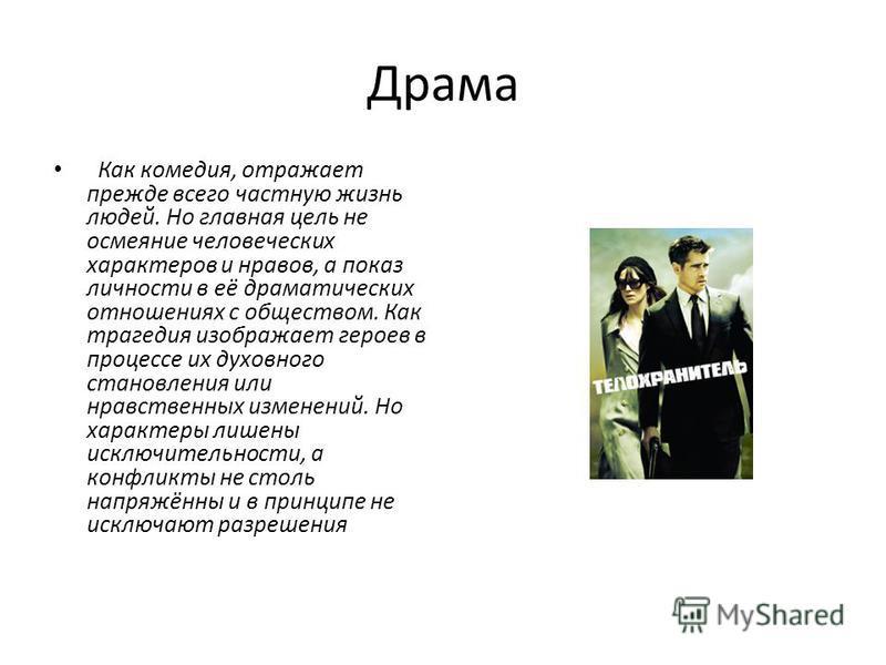 Презентацию на тему кинокомедия