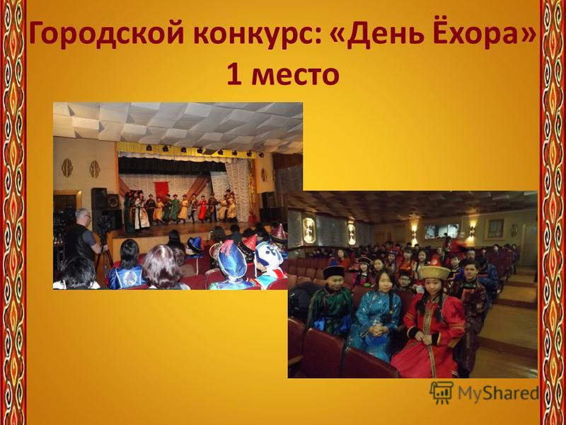 Городской конкурс: «День Ёхора» 1 место