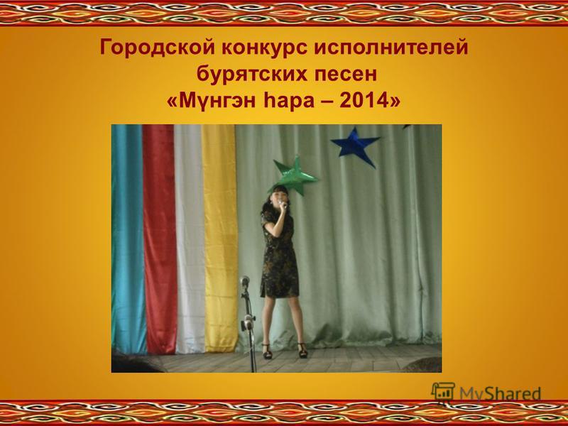 Городской конкурс исполнителей бурятских песен «Мүнгэн пара – 2014»
