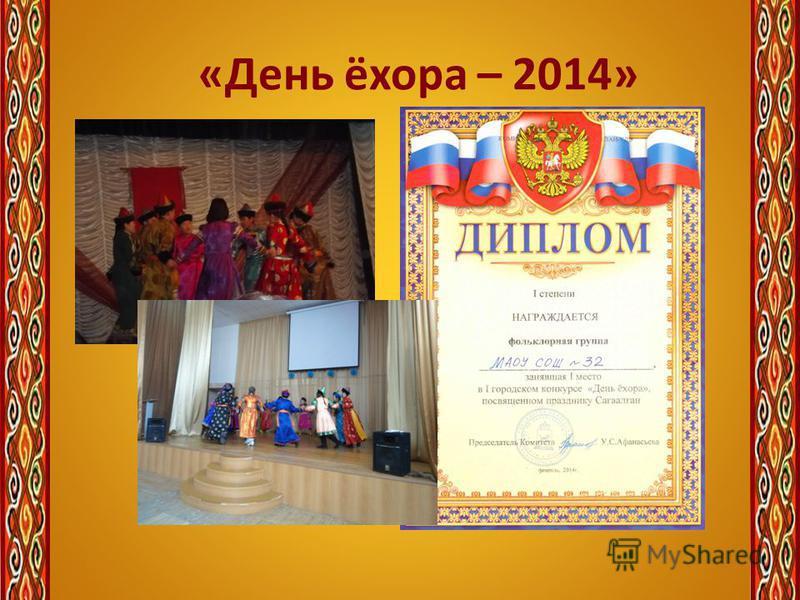 «День ёхора – 2014»
